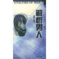 成功人生丛书--解析男人
