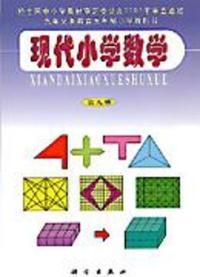 现代小学数学 第九册(五年制)