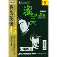 涩美语:无间.COM(第二幕)(1书+1CD)