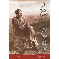 毛泽东遗物故事