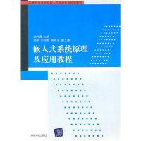 嵌入式系统原理及应用教程