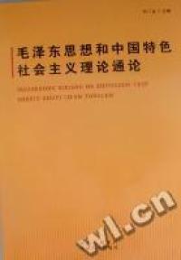 毛泽东思想和中国特色社会主义理论通论