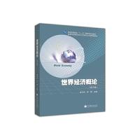 世界经济概论-(第三版)
