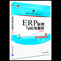 ERP原理与应用教程-(第2版)(内容一致,印次、封面或原价不同,统一售价,随机发货)