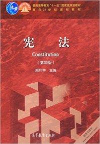 宪法-(第四版)