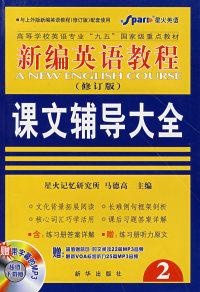 新编英语教程修订版课文辅导大全(2)