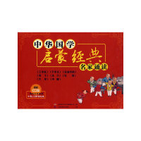 中华国学 启蒙经典 名家诵读(CD)
