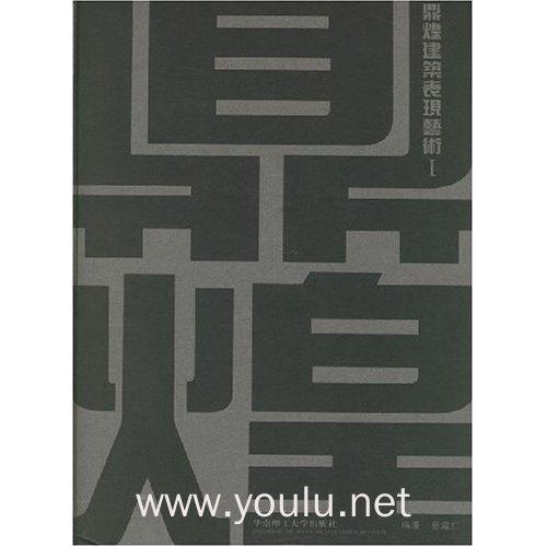 鼎煌建筑表现艺术(Ⅰ)(精)