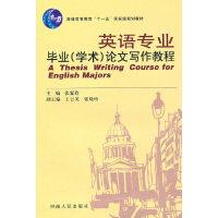 英语专业毕业(学术)论文写作教程