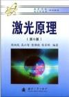 激光原理(第5版)