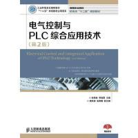 電氣控制與PLC綜合應用技術-(第2版)