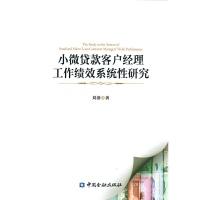 小微贷款客户经理工作绩效系统性研究