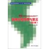 数据挖掘原理与算法(第3版)(内容一致,印次、封面或原价不同,统一售价,随机发货)