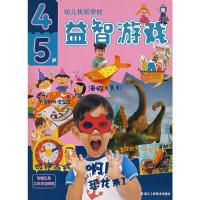 益智游戏 4-5岁(附赠玩具立体体验眼镜)