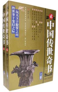中国传世奇书(贰)(上下)