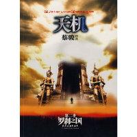 天机:第二季(罗刹之国) 蔡骏/著