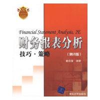 财务报表分析(技巧·策略)第2版