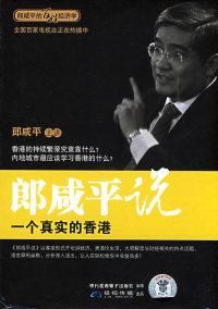 郎咸平说:一个真实的香港(2DVD)