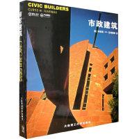 市政建筑(精)