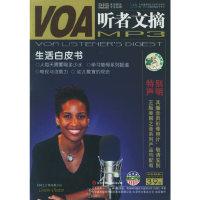 VOA听者文摘MP3生活白皮书特别英语(软件)