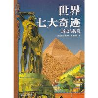 世界七大奇迹-历史与传说
