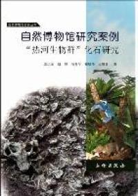 自然博物馆研究案例-热河生物群化石研究