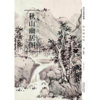 历代名家绘画 秋山幽居图