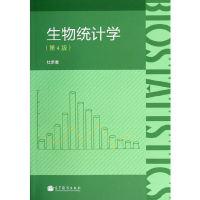 生物统计学(第4版)