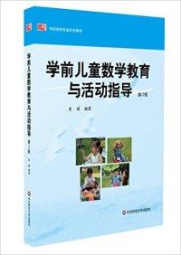 学前儿童数学教育与活动指导(第3版)