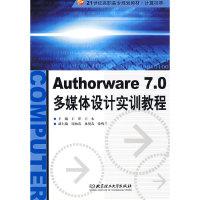 Authorware7.0 多媒体设计实训教程(高职)
