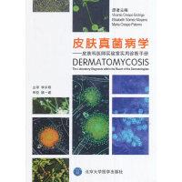 皮肤真菌病学-皮肤科医师实验室实用诊断手册