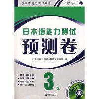 日本语能力测试3级预测卷