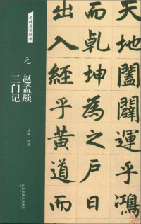 元:赵孟頫 三门记/名碑名帖经典