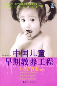 中国儿童早期教养工程:1-3岁方案(增订本)