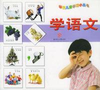 学语文(注音版)/学前儿童学习小丛书