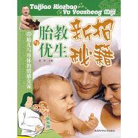 好妈妈培训班 - - - - -胎教新招与优生秘籍