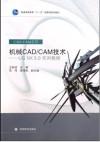 机械CAD/CAM技术-UGNX5.0实用教程(内容一致,印次、封面或原价不同,统一售价,随机发货)