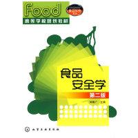 食品安全学(第二版)