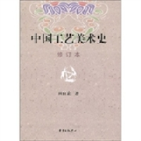 中国工艺美术史(修订版)(内容一致,印次、封面或原价不同,统一售价,随机发货)
