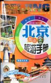 北京都市旅游手册:2011-2012版
