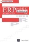 ERP沙盘模拟高级指导教程-(手工+信息化+电子对抗)-(第3版)