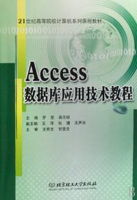Access数据库应用技术教程