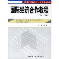 国际经济合作教程 第二版