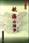 航海心理学(第二版)