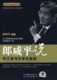 郎咸平说:许三多与大学生就业(2DVD)