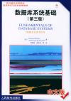 数据库系统基础(第3版中文版)/国外著名高等院校信息科学与技术优秀教材