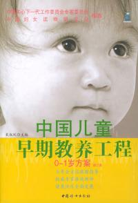 中国儿童早期教养工程:0-1岁方案(增订本)