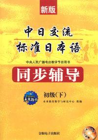 中日交流标准日本语:同步辅导(初级 下)