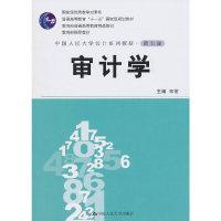 审计学-第五版