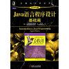 Java語言程序設計(基礎篇)(原書第8版)